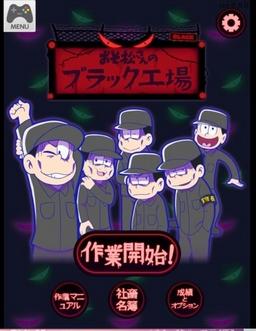 osomatsu-black-09