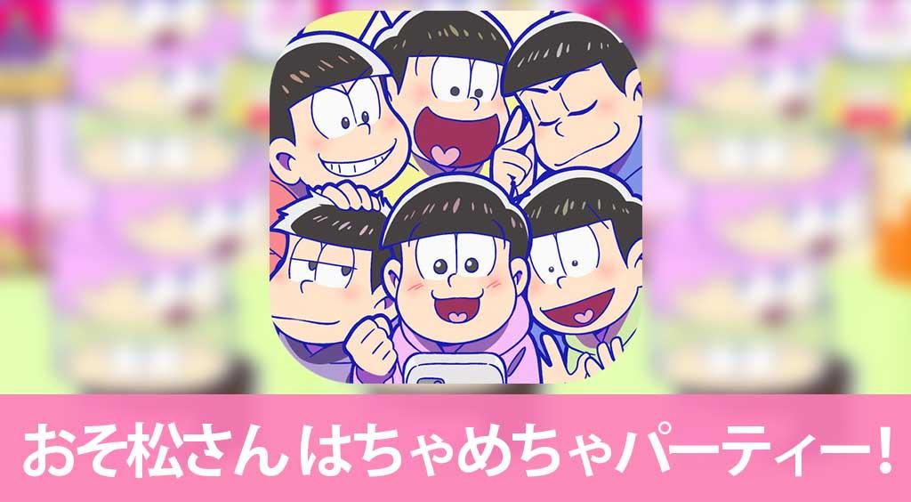 描き下ろし六つ子が欲しいなら、今から特訓しよう!【おそ松さん はちゃめちゃパーティー!】
