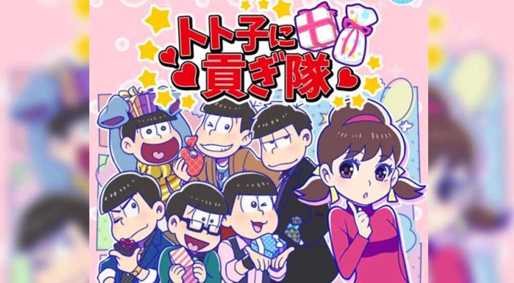 六つ子の衣装が神。おそ松さん新作ゲーム【トト子に貢ぎ隊】
