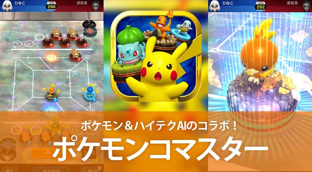 ポケモン&ハイテクAIのコラボ! 【ポケモンコマスター】