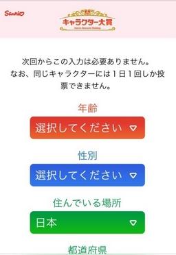 sanrio-taisyo-07