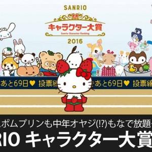 ポムポムプリンも中年オヤジ(!?)もなで放題…♡ 【SANRIO キャラクター大賞2016】