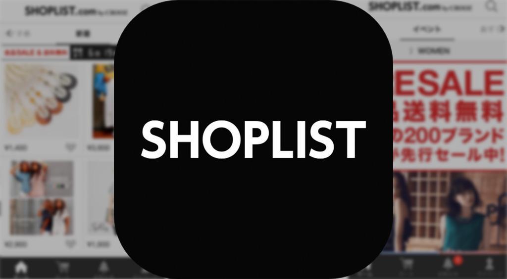 通販アプリのド定番【SHOP LIST】でトレンドファッションをお安くGET♡