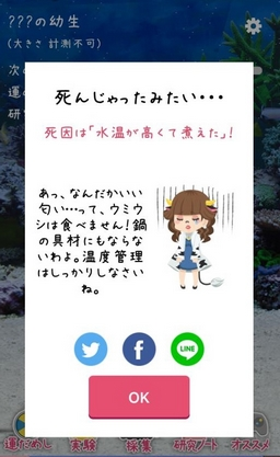 umiushi-09
