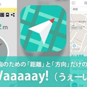 方向音痴のための「距離」と「方向」だけ道案内アプリうぇーい☆ 名前のチャラさに反して結構使えます。