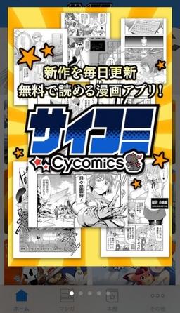 Cycomics-01