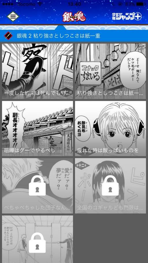 Gintama-02