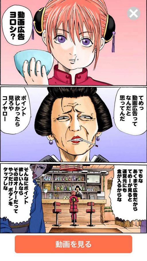 Gintama-04