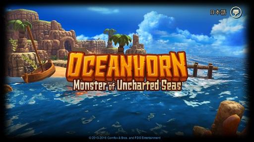 ocean-horn