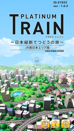 plutinum-train
