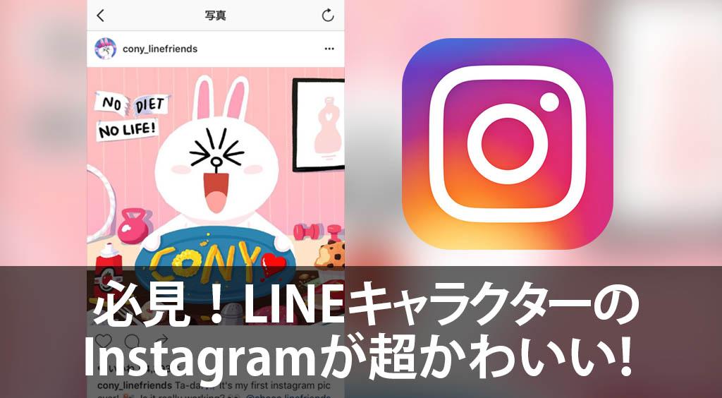 必見!LINEキャラクターのInstagramが超かわいい!