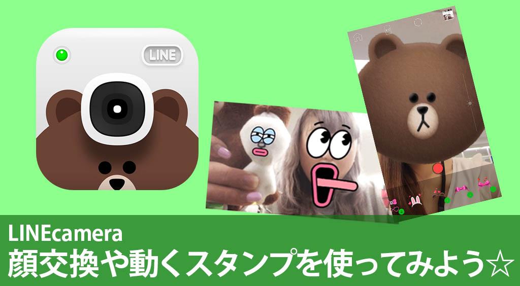 LINE Cameraの顔交換や動くスタンプを使ってみよう☆