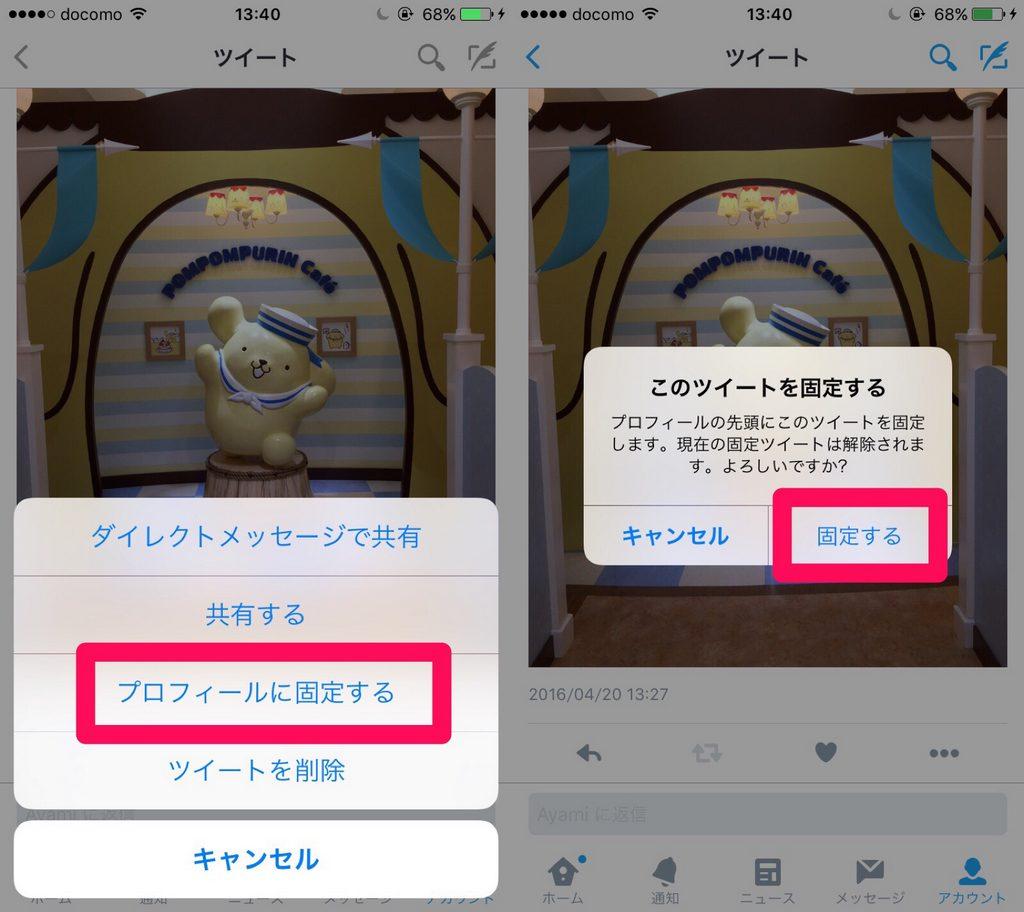 Twitter-kotei-04