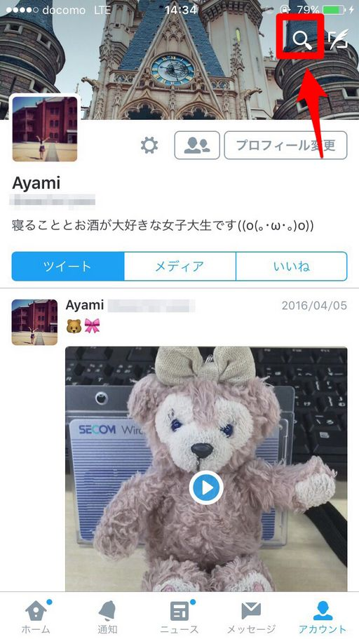 Twitter-search-05