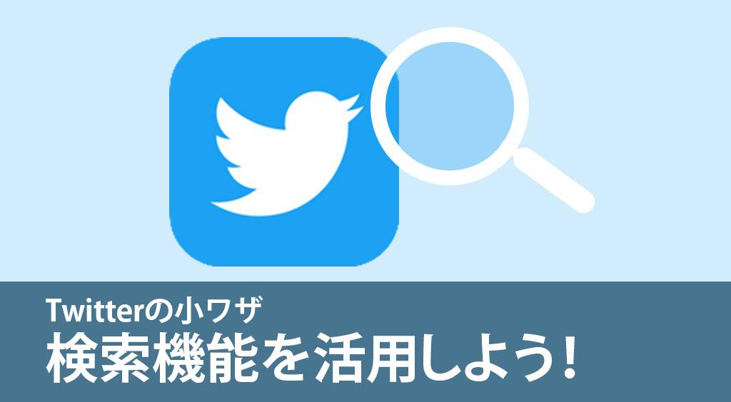 Twitterが役立つタイミング!「検索機能」を活用しよう
