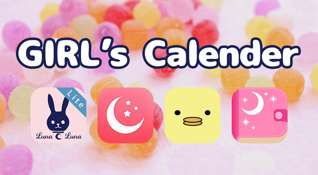 目指せ素敵女子♡ 女の子のための体調管理アプリ4選!