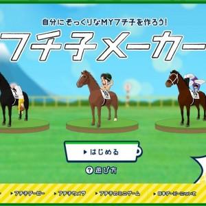 自分そっくりなフチ子を作って、ダービー優勝馬にひっかけよう!