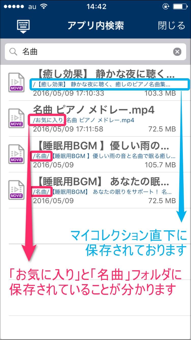 フォルダ分けしたファイルも階層が表示されるので簡単に検索できる