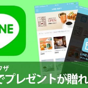 住所を知らなくても、LINEでプレゼントをお届け☆ 【LINEギフト】