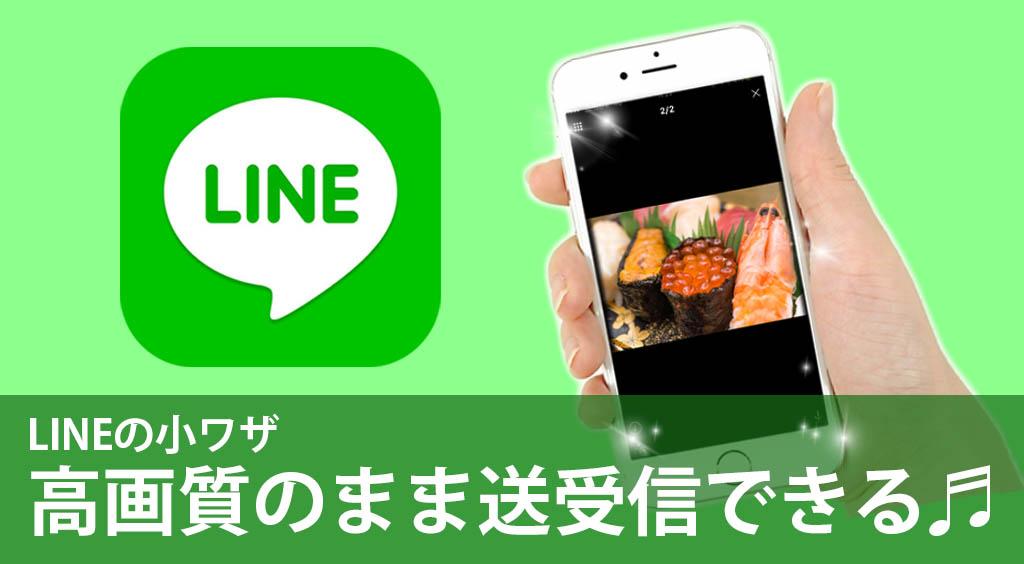 【LINE】画像送受信がより便利に!高画質のまま送れちゃう♪