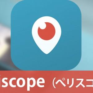 話題!Twitter連携できるライブ配信アプリ 【Periscope】
