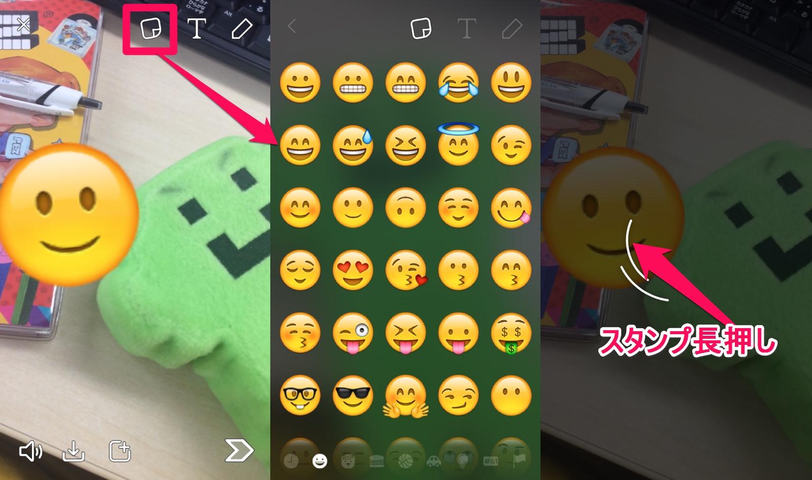 Snapchat3Dモーションスタンプ