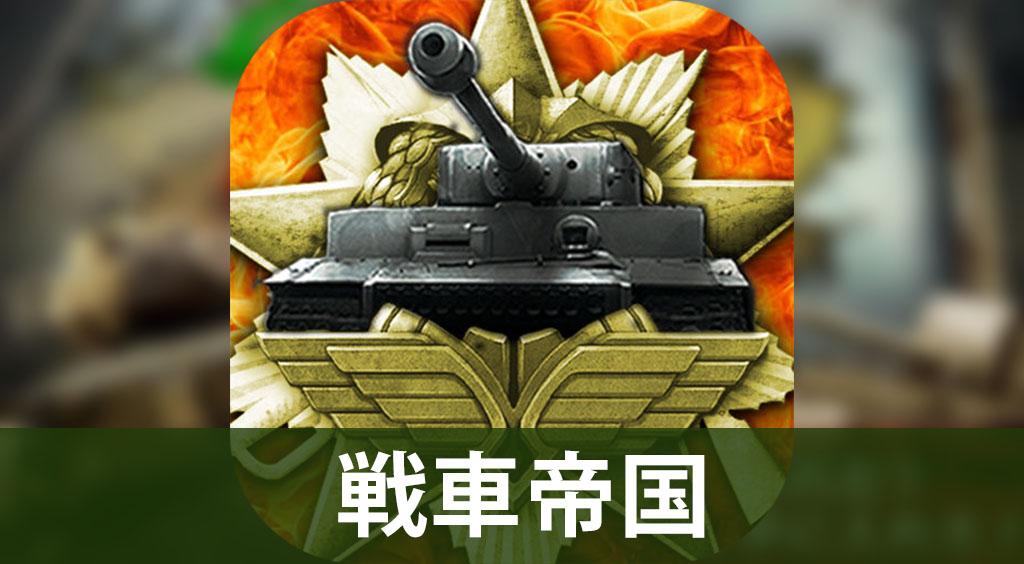 """自分だけの部隊が作れる!男の""""戦車道""""へようこそ! :PR"""