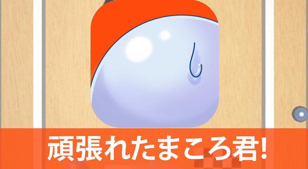 ジャイロ機能でゴールをめざせ☆【頑張れたまころ君!】