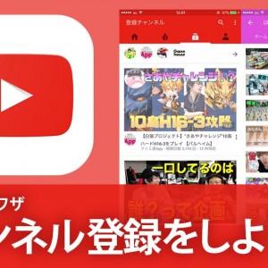 動画の宝箱!まずはチャンネル登録!【YouTube】