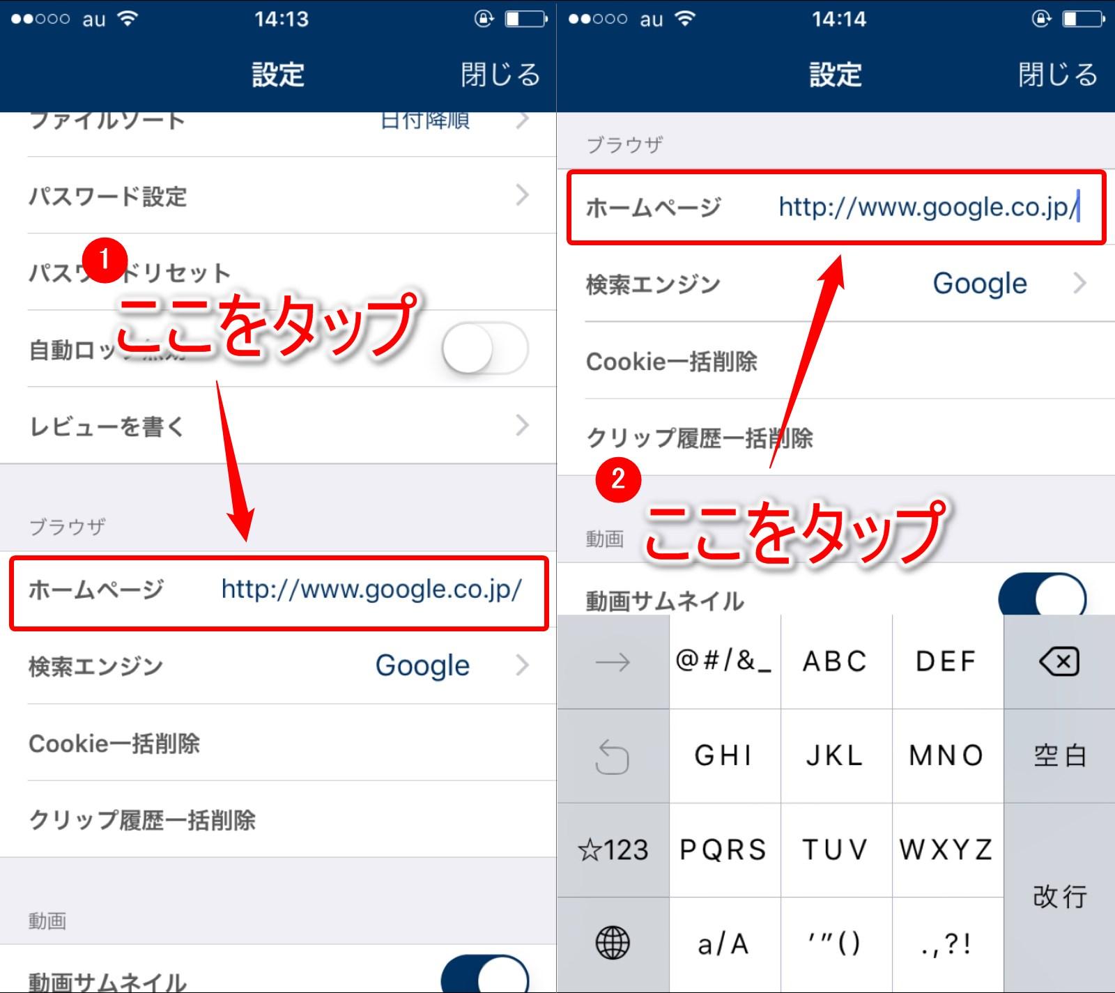 ブラウザのホームページ設定方法