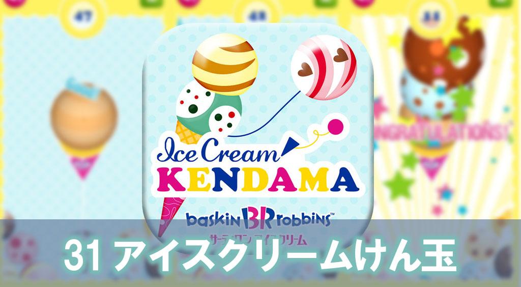 サーティワンアイスのけん玉で無料アイスをゲット!