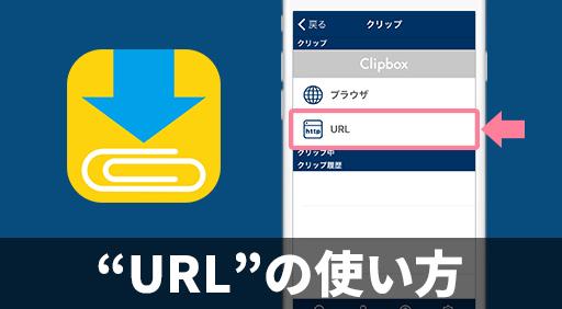 【Clipboxの小ワザ】firestorageのファイルをスマホに保存する方法