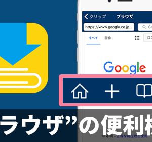 【Clipboxの小ワザ】ブラウザの便利機能