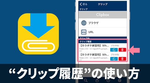 Clipbox-i-clip-history