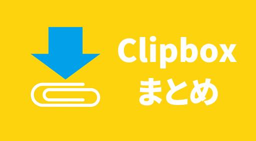 Clipboxまとめ