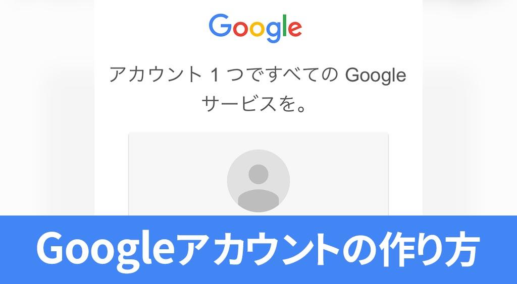 今さら聞けない?!何かと便利!Googleアカウントの作り方・使い方