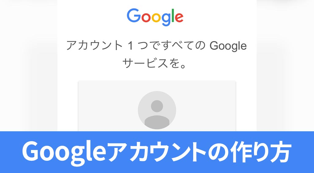Googleアカウントの作り方・使い方