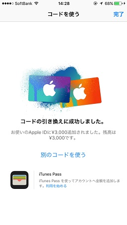 howto-itunescard