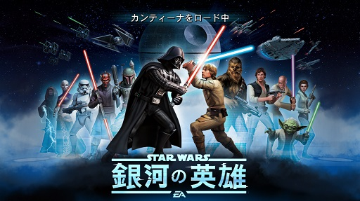 starwars-galaxy-of-heroes