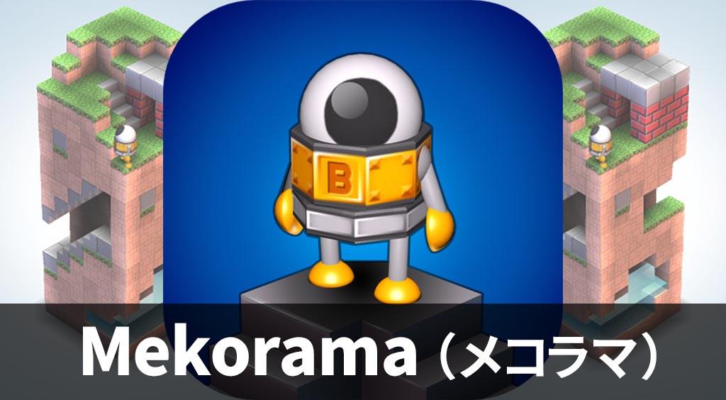 小さなロボットを助けよう!アハ体験が快感なアクションパズル!