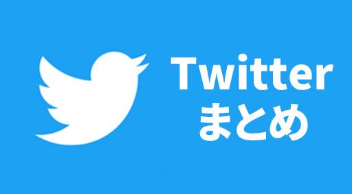 Twitterまとめ