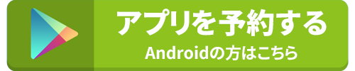 Androidアプリを予約