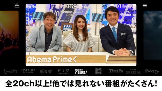 abema-tv-02