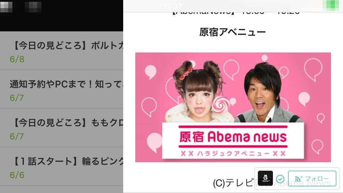 abema-tv-03
