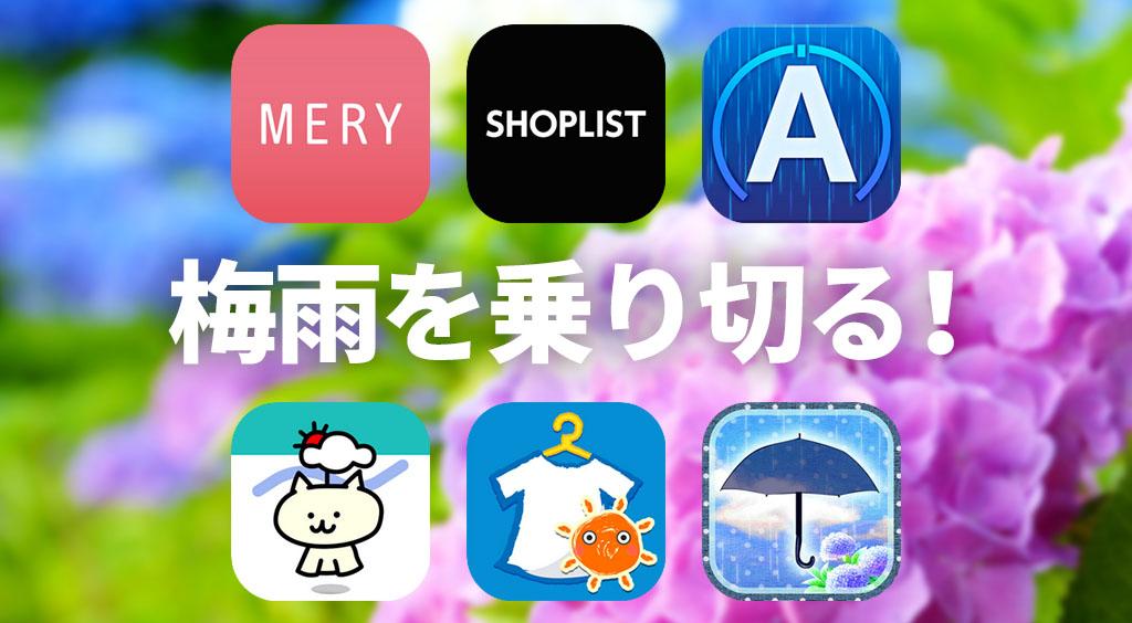 お役立ち&お楽しみ♡梅雨を乗り切るアプリ6選