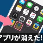 【Clipboxの小ワザ】アプリが消えた…?iPhone内にアプリが見つからない時の対処法
