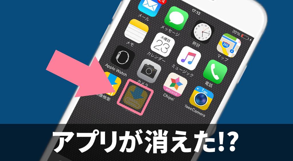 アプリが消えた…?iPhone内にアプリが見つからない時の対処法
