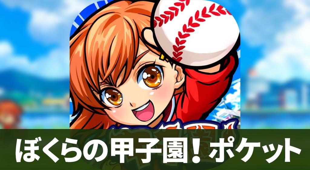 あの熱い日々を再び!めざせ甲子園! :PR