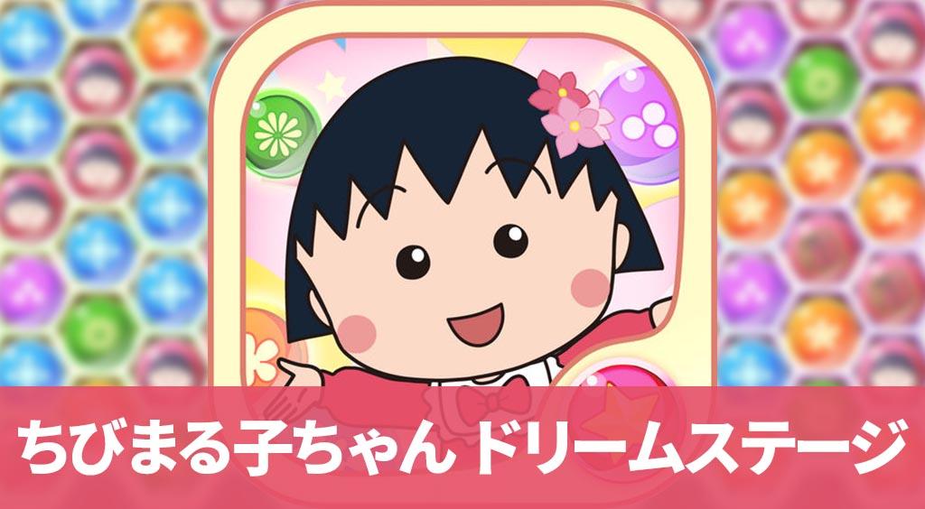 あたしゃめざすよTVスターを。ちびまる子ちゃん初のパズルアプリ登場!