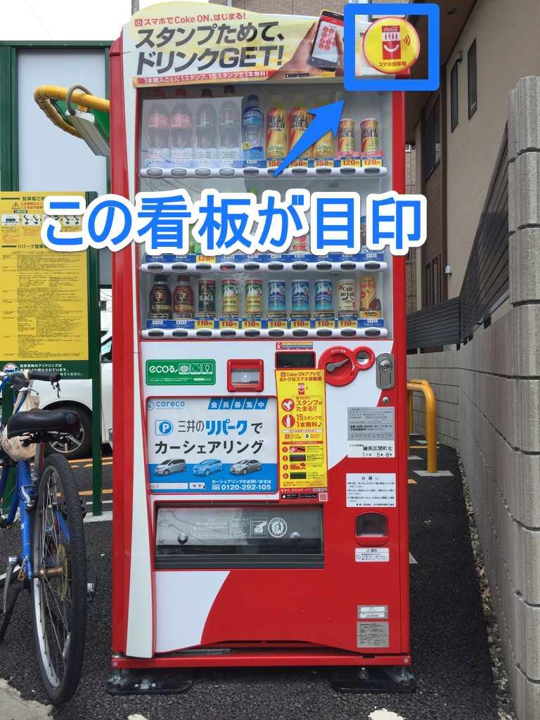 coke-on-03